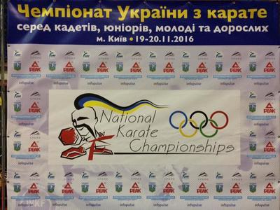 Чемпионат Украины по каратэ среди кадетов, юниоров и молодежи 2016